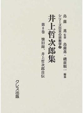井上哲次郎集 復刻 第8巻 懐旧録