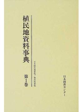 植民地資料事典 復刻 第1巻 日本植民地要覧