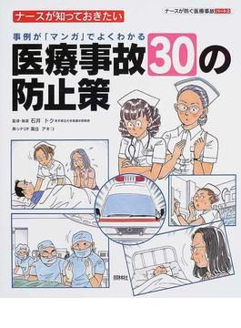 ナースが知っておきたい医療事故30の防止策 事例が「マンガ」でよくわかる ナースが防ぐ医療事故 パート2
