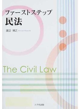 ファーストステップ民法