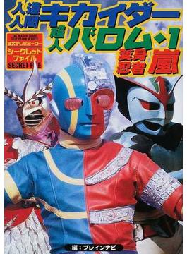 人造人間キカイダー/超人バロム・1/変身忍者嵐 3大テレビヒーローシークレットファイル