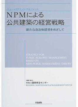 NPMによる公共建築の経営戦略 新たな自治体経営をめざして