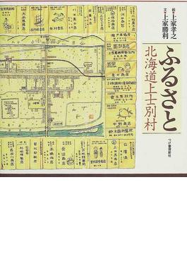 ふるさと 北海道上士別村