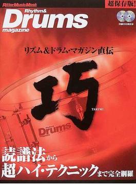リズム&ドラム・マガジン直伝巧 読譜法から超ハイ・テクニックまで完全網羅 超保存版!