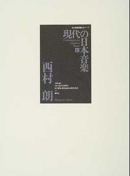 現代の日本音楽 10 西村朗