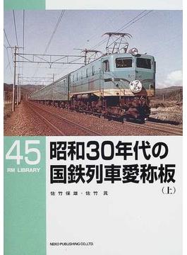 昭和30年代の国鉄列車愛称板 上