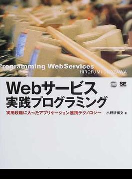 Webサービス実践プログラミング 実用段階に入ったアプリケーション連携テクノロジー