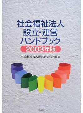 社会福祉法人設立・運営ハンドブック 2003年版