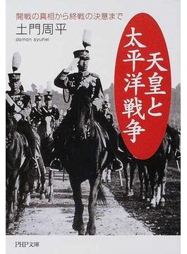 天皇と太平洋戦争 開戦の真相から終戦の決意まで(PHP文庫)