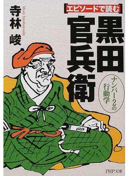 エピソードで読む黒田官兵衛 ナンバー2の行動学(PHP文庫)