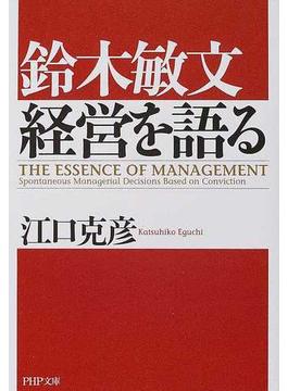 鈴木敏文経営を語る(PHP文庫)