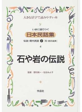 いまに語りつぐ日本民話集 第3集2 石や岩の伝説