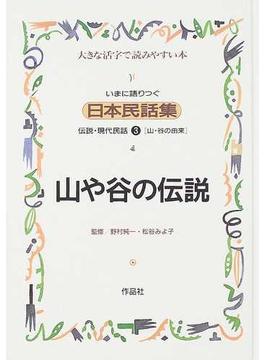いまに語りつぐ日本民話集 第3集3 山や谷の伝説