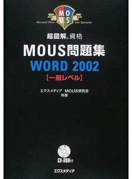 超図解資格MOUS問題集WORD2002一般レベル