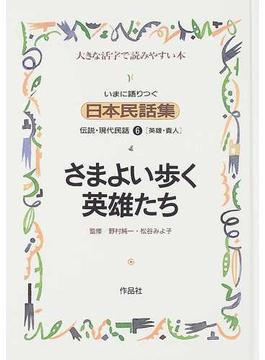 いまに語りつぐ日本民話集 第3集6 さまよい歩く英雄たち