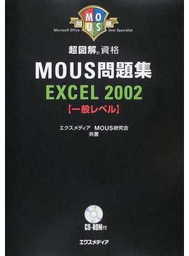超図解資格MOUS問題集EXCEL2002一般レベル