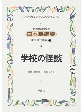 いまに語りつぐ日本民話集 第3集11 学校の怪談