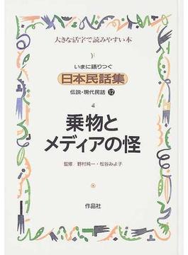 いまに語りつぐ日本民話集 第3集12 乗物とメディアの怪