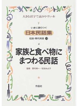 いまに語りつぐ日本民話集 第3集13 家族と食べ物にまつわる民話