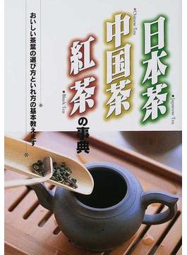 日本茶・中国茶・紅茶の事典 おいしい茶葉の選び方といれ方の基本教えます