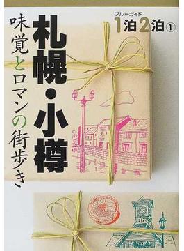 札幌・小樽 味覚とロマンの街歩き