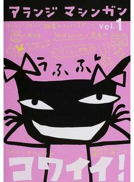 アランジマシンガン Vol.1