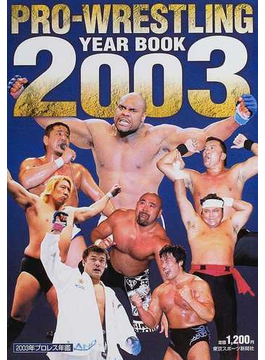 プロレス年鑑 2003