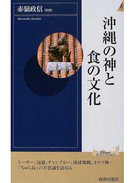 沖縄の神と食の文化