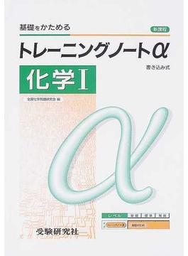 高校用/トレーニングノートα化学Ⅰ 新課程
