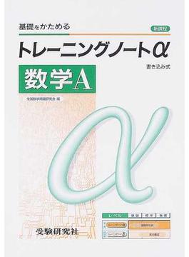高校用/トレーニングノートα数学A 新課程 改訂版