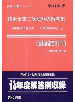 技術士第二次試験の解答例 技術論文の書き方口頭試験の受け方 建設部門平成15年版