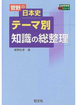 菅野の日本史テーマ別知識の総整理