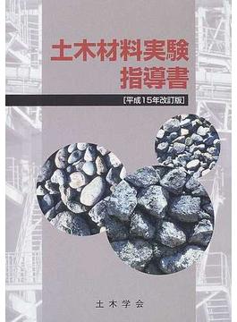 土木材料実験指導書 平成15年改訂版