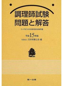 調理師試験問題と解答 平成15年版