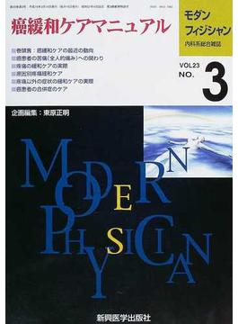 モダンフィジシャン 内科系総合雑誌 Vol.23No.3(2003) 特集癌緩和ケアマニュアル