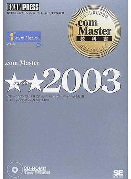 .com Master★★2003 NTTコミュニケーションズインターネット検定学習書
