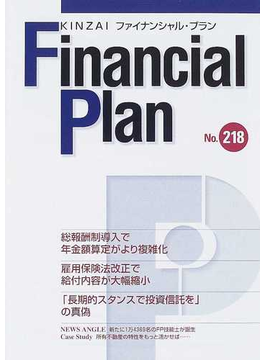 KINZAIファイナンシャル・プラン No.218 総報酬制導入で年金額算定がより複雑化