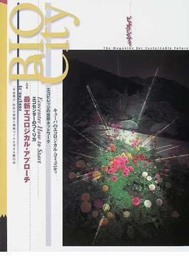 ビオシティ No.25(2003) 特集最新エコロジカル・アプローチ