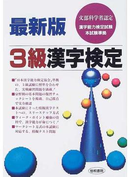 3級漢字検定 文部科学省認定