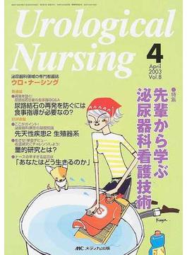 ウロ・ナーシング 第8巻4号 特集先輩から学ぶ泌尿器科看護技術