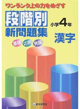 段階別新問題集小学4年漢字
