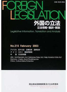 外国の立法 立法情報・翻訳・解説 No.215
