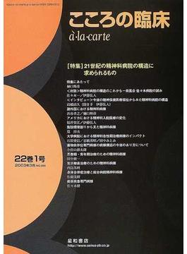 こころの臨床à・la・carte 第22巻第1号 〈特集〉21世紀の精神科病院の構造に求められるもの