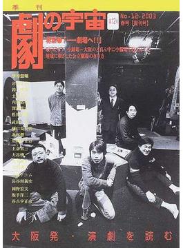 季刊劇の宇宙 No.12(2003春号〈復刊号〉)