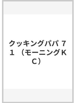 クッキングパパ 71 (モーニングKC)(モーニングKC)