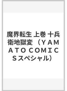 魔界転生 上巻 (YAMATO COMICSスペシャル)