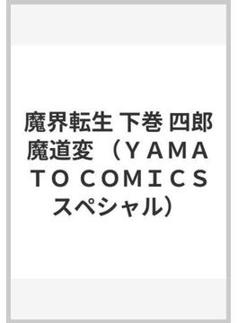 魔界転生 下巻 (YAMATO COMICSスペシャル)