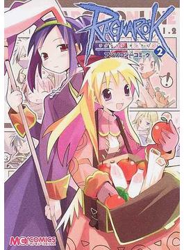 ラグナロクオンラインアンソロジーコミック 2 (マジキューコミックス)