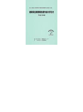 建築保全業務報告書作成の手引き 平成15年版
