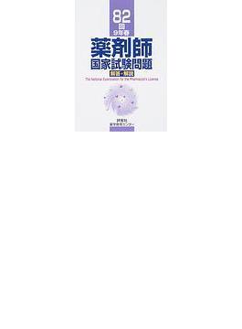 薬剤師国家試験問題解答・解説 82回(9年春)